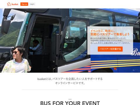 busket / Service site