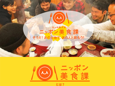 Beer tourism Marunouchi Asadaigaku / Campaign site