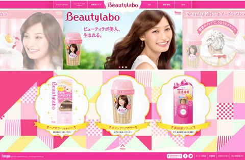 Beautylabo / LP site