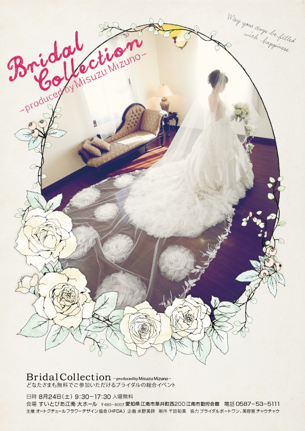 Bridal Collection / Flyer design