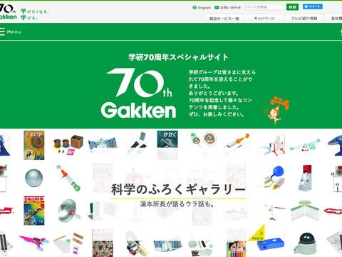 Gakken Co.,Ltd / 70th special site