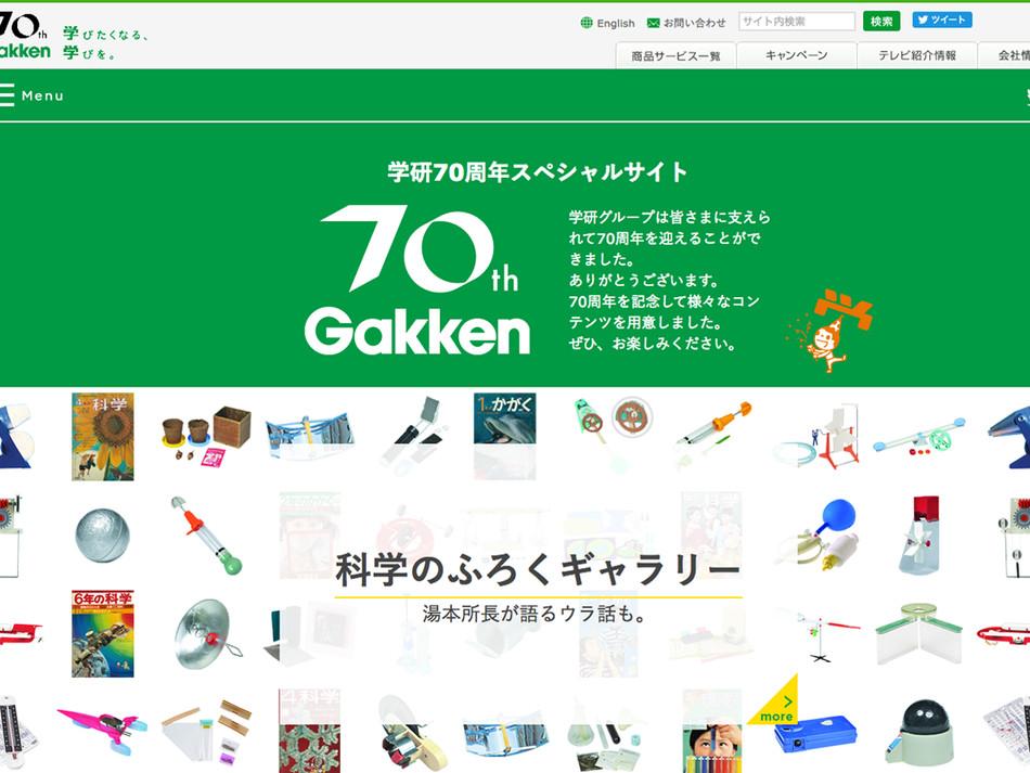 Gakken Co.,Ltd / Special site