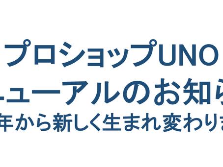プロショップUNO リニューアルのお知らせ