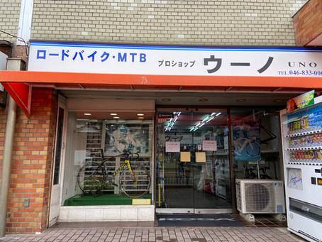 自転車販売店事業開始致します。