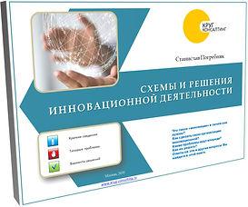 Инновации 2.jpg
