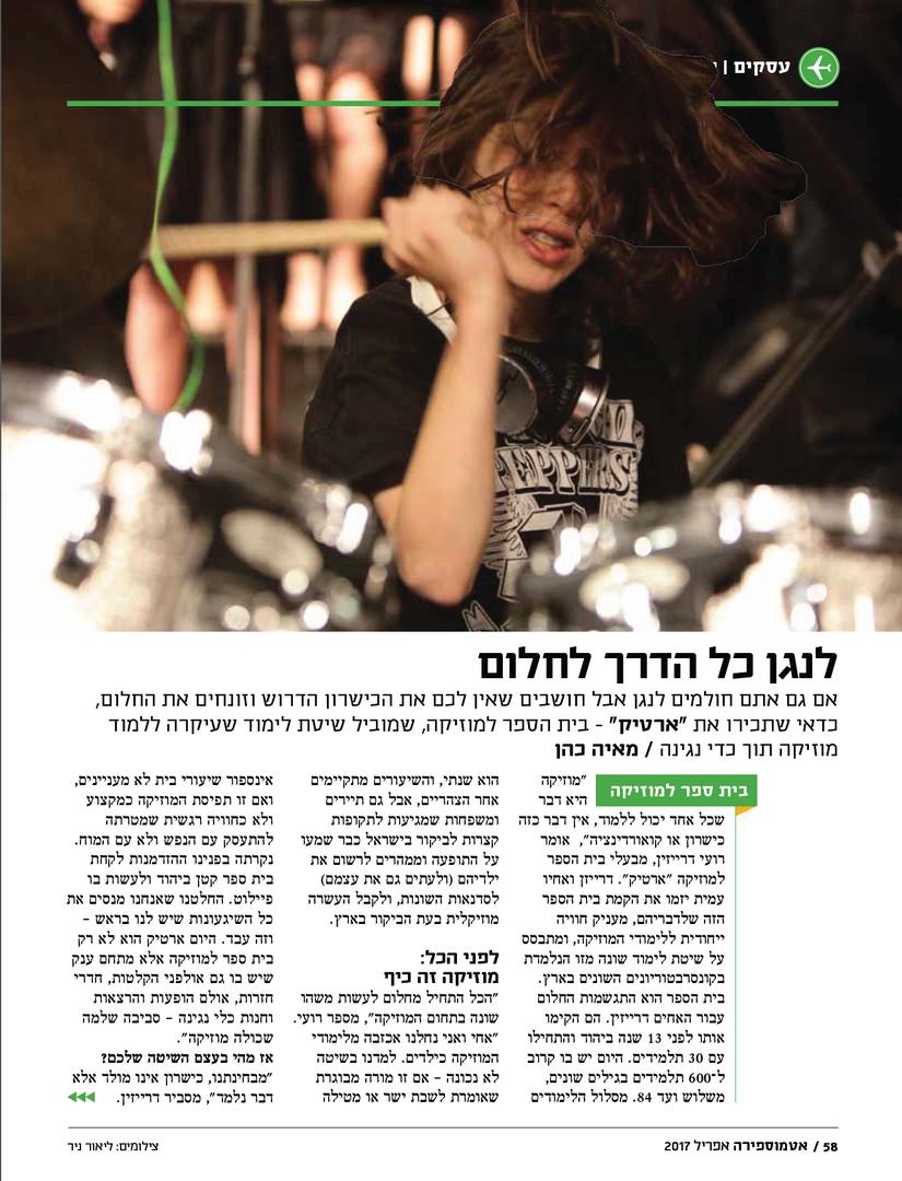 מגזין אטמוספרה 1