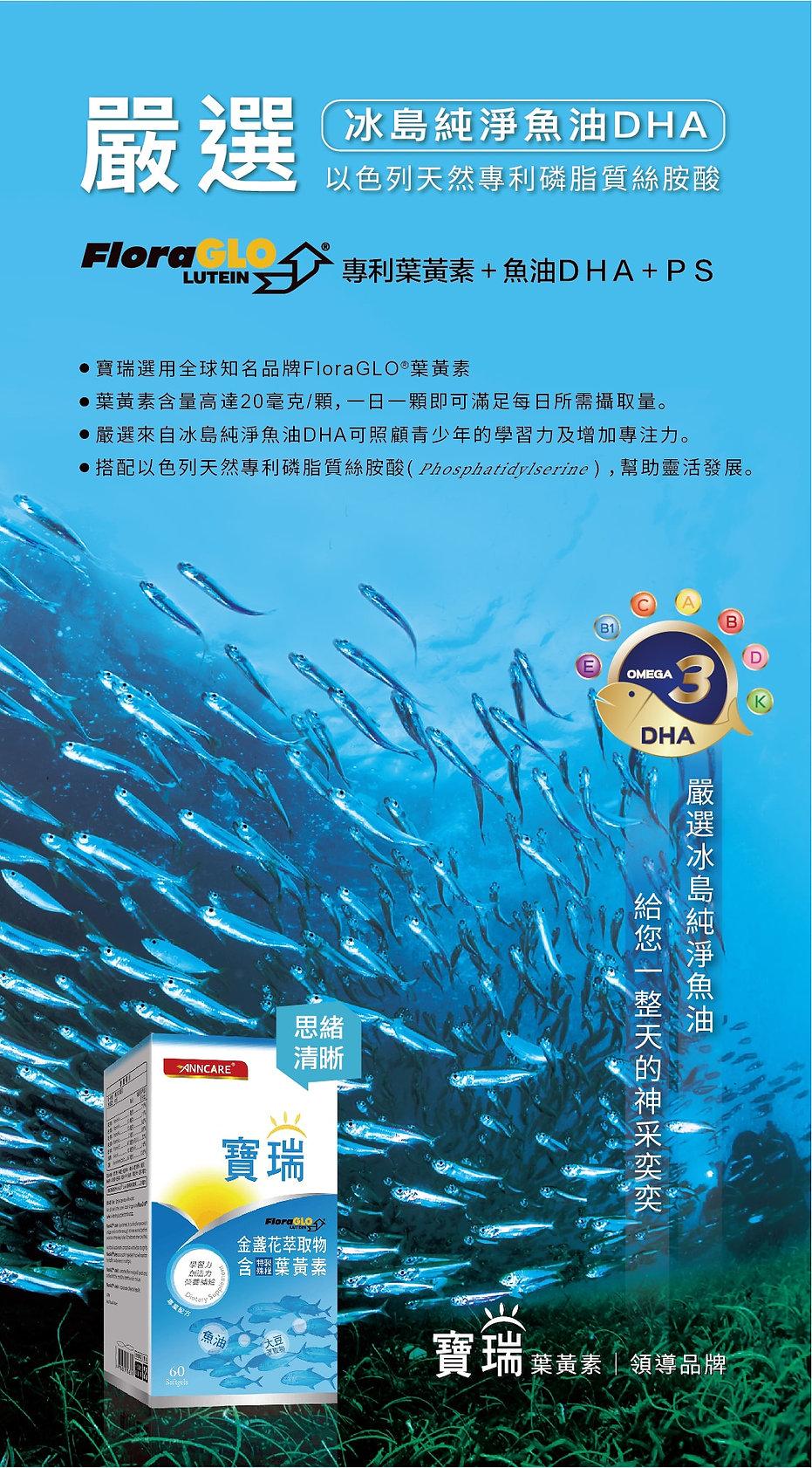 DHA_DHA產品視覺 2.jpg