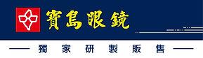 寶島logo-01.jpg