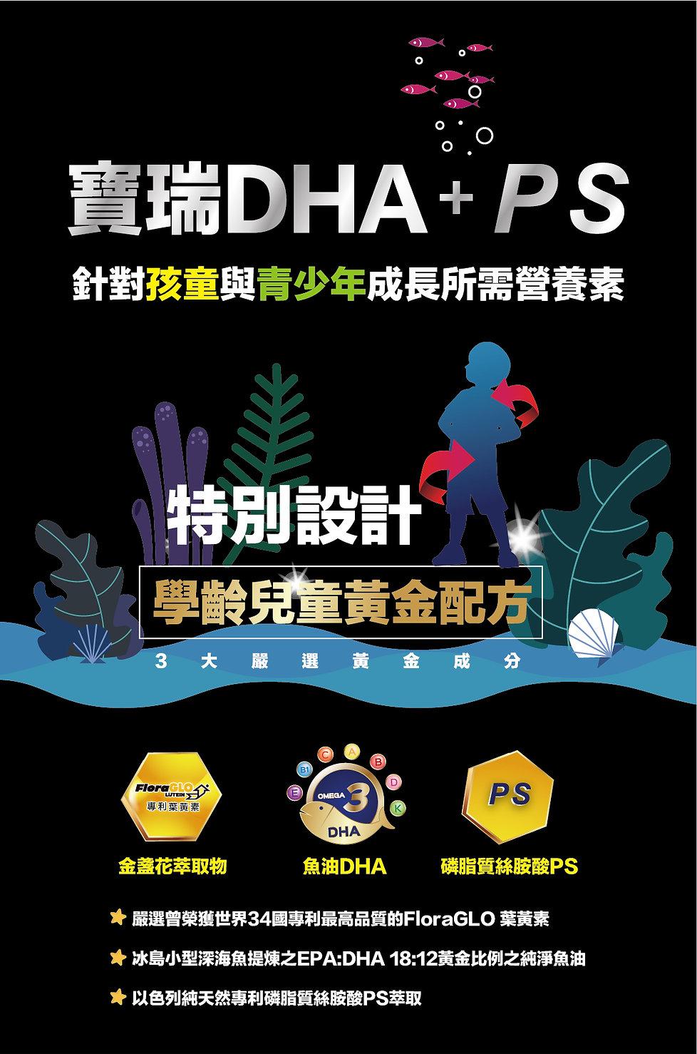 DHA_寶瑞DHA+PS.jpg