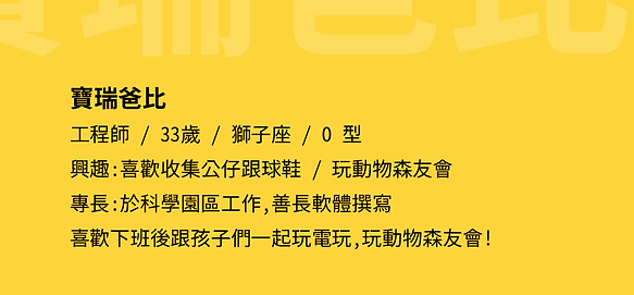page爸比簡介.png