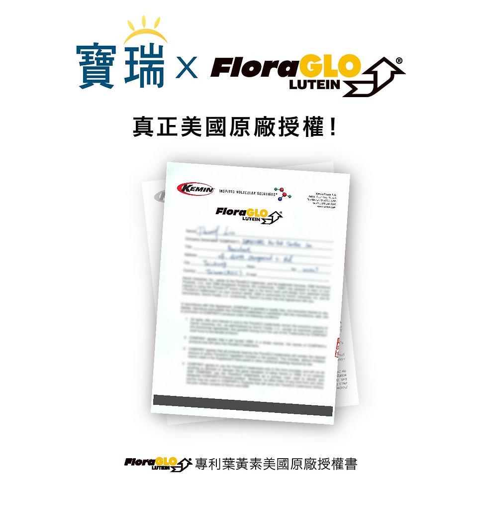 1_FloraGLO原廠授權書.jpg