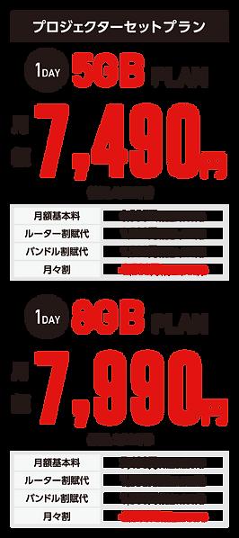 bawemo_price_プロジェクターセット.png