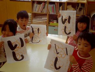 書道教室とちゅうりっぷ組♪