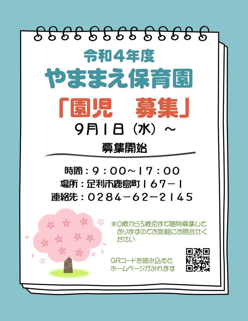 園児募集(R4).jpg