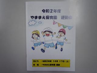 運動会 パンフレット完成!!!