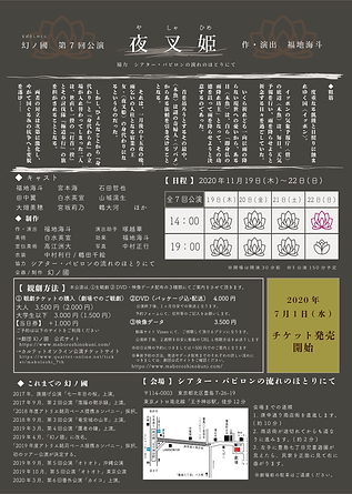 夜叉姫 フライヤー裏 (最新) 2.PNG