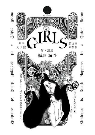 フライヤー表_GIRLSオモテPNG.png