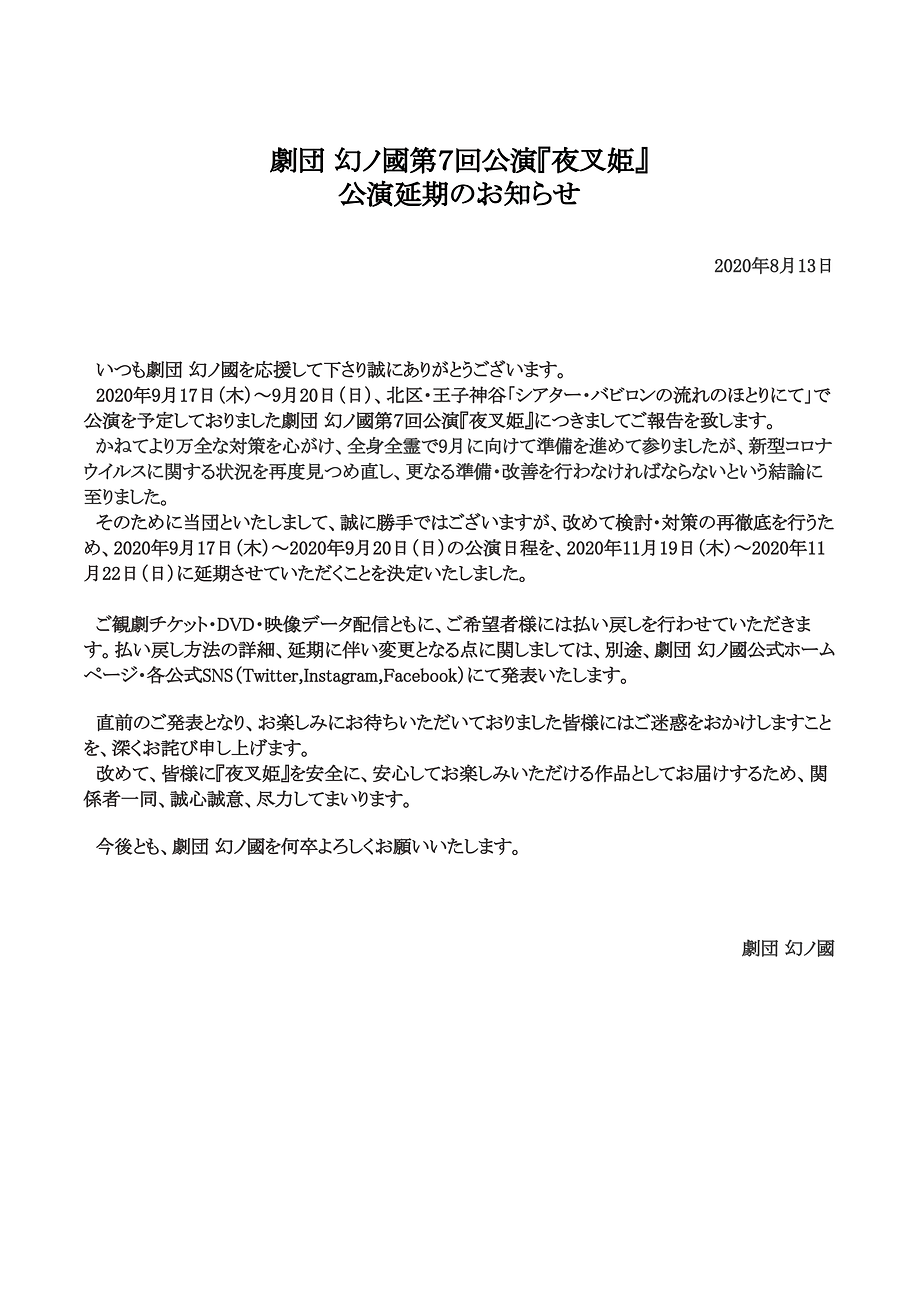 幻ノ國第7回公演『夜叉姫』公演延期のお知らせ.docx (1)-1.png