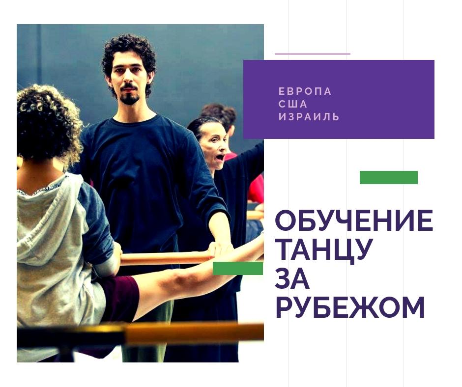 обучение танцу за рубежом афиша общая