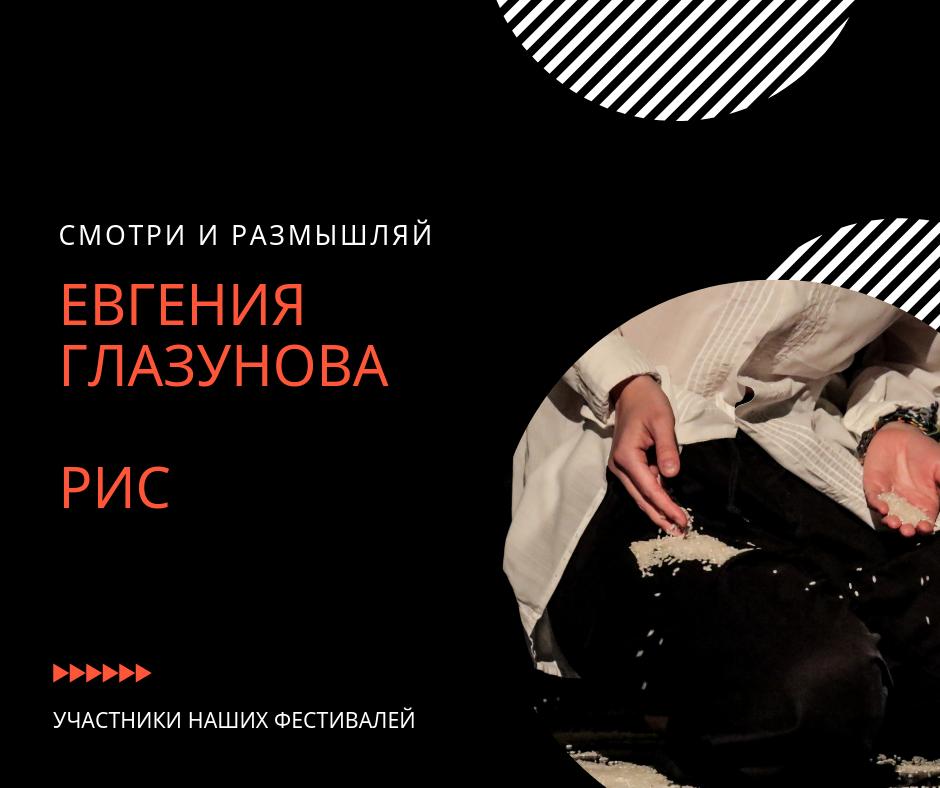 Евгения Глазунова Рис