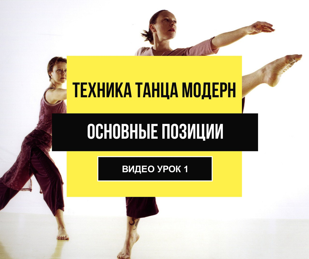 Основные позиции танца модерн