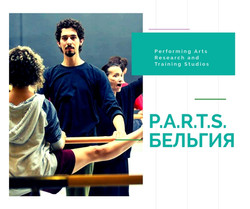 Performing Arts Research and Trainin