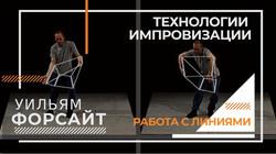 Уильям Форсайт технологии импровизации