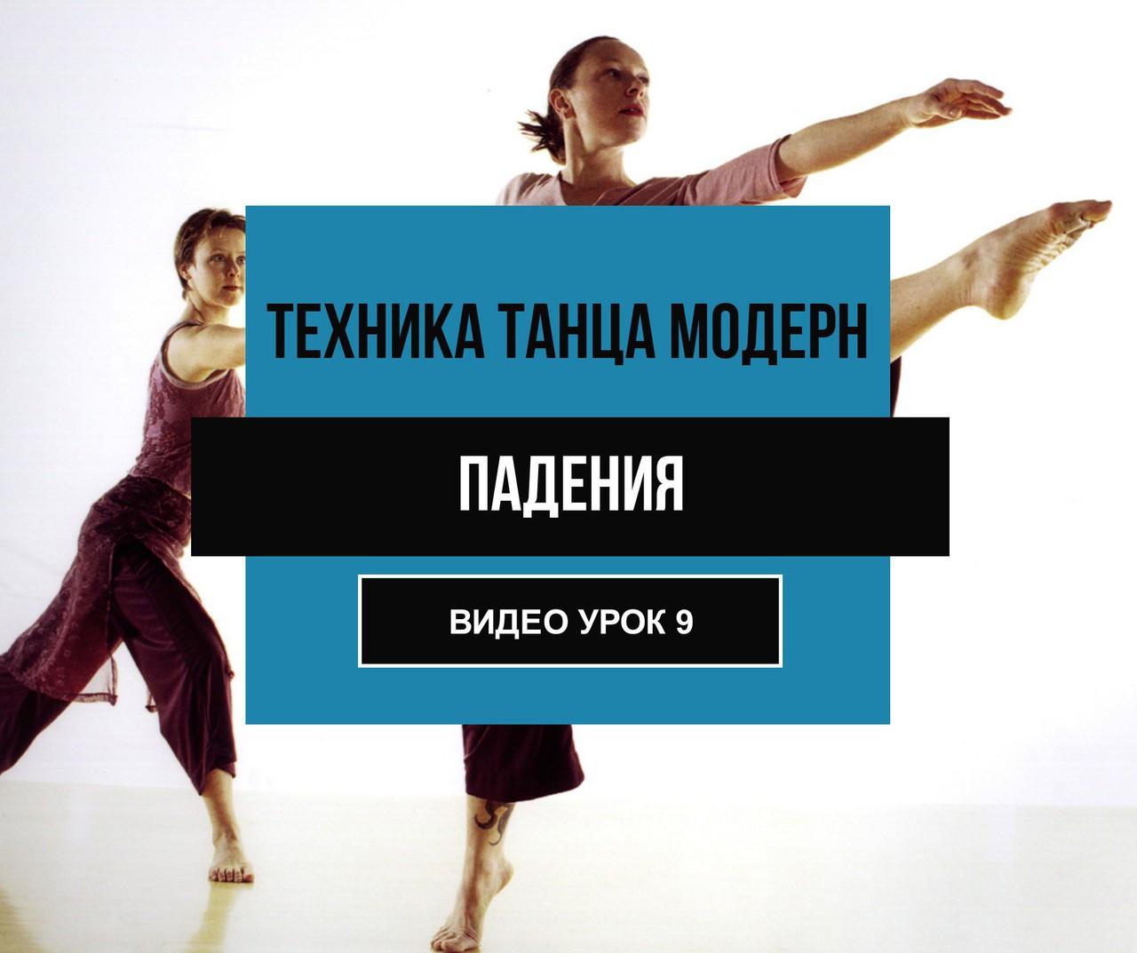 Паденье в танце модерн