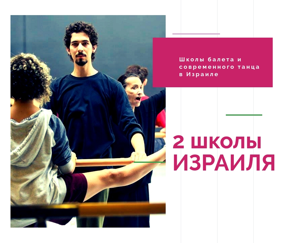 Обучение современному танцу Израиль
