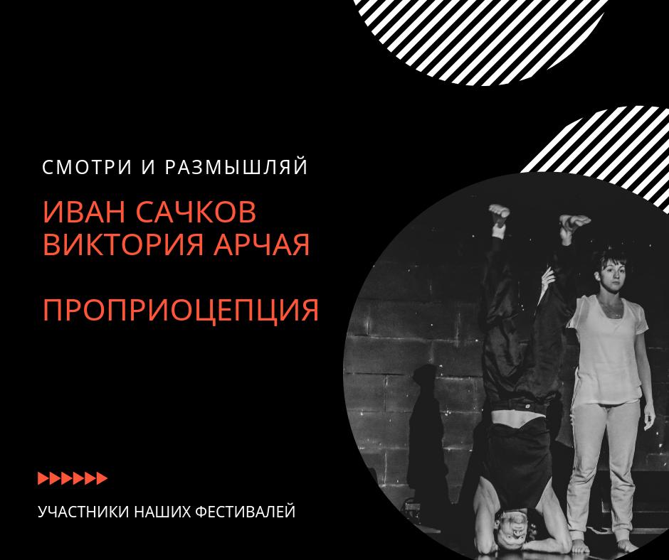 Иван Сачкова Виктория арчая