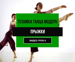 Прыжки в технике танца модерн