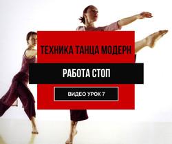 Стопы в танце модерн