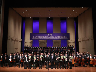 Press note: Concert with the Symphony Orchestra of the Central Conservatory of Music Beijing
