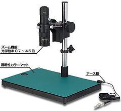 工具3マイクロスコープ1.jpg