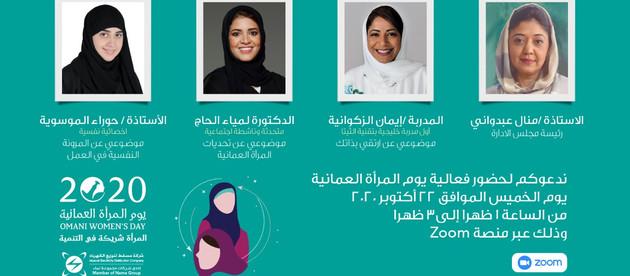 يوم المرأة العمانية 2020