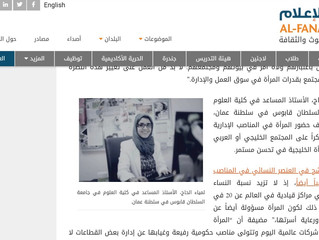 المرأة العربية مازالت بعيدة عن قيادة المؤسسات الأكاديمية
