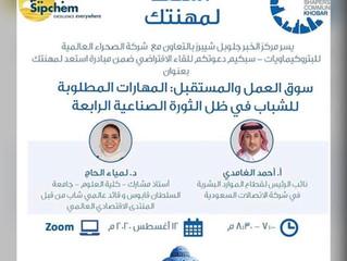 سوق العمل والمستقبل: المهارات المطلوبة للشباب في ظل الثورة الصناعية الرابعة/المملكة العربية السعودية
