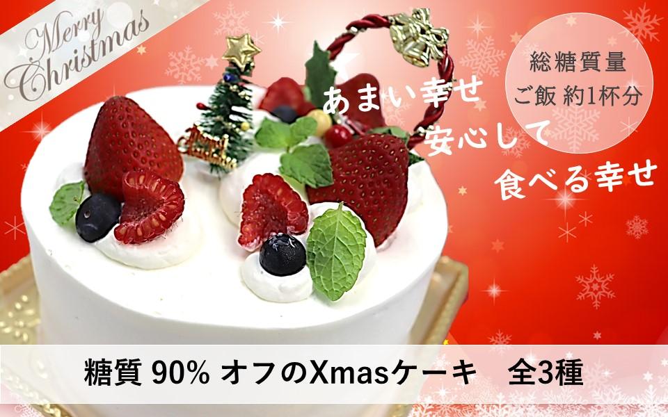 糖質90%オフ Xmasケーキ 3種