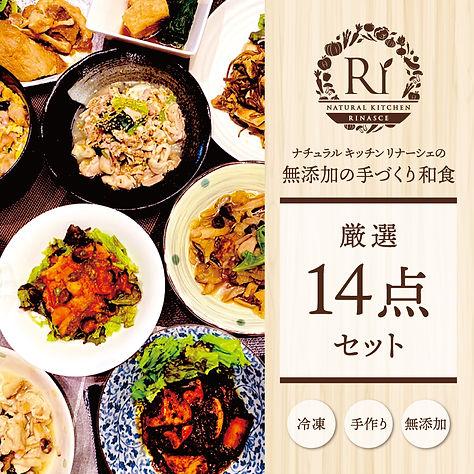 NKR-souzai-02.jpg