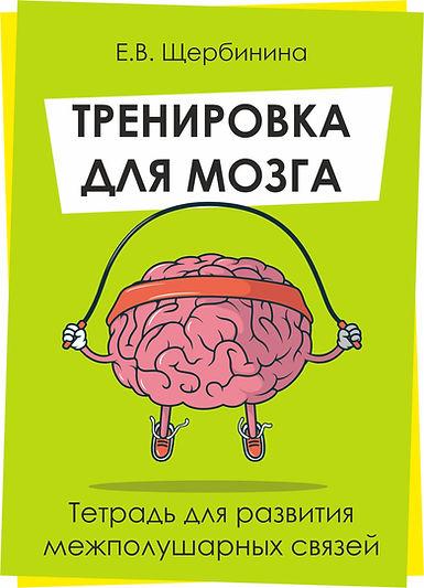Тренировка для мозга обложка.jpg