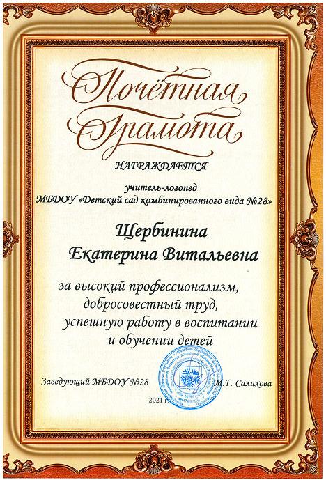 MBDOU__28_-_gramota_Scherbinina_E_V_051.jpg