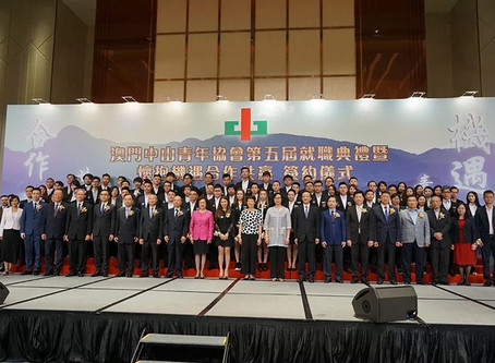 The 5th Inauguration of Macao Chong San Youth Association
