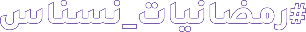 My_Ramadan_Tale_Hashtag_1_AR_Purple.png