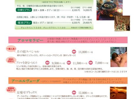 Go To トラベルを使って大丸別荘へ!