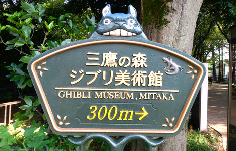 Ghibli Museum Mitaka