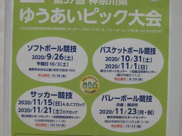 第37回神奈川県ゆうあいピック大会(バスケットボール)