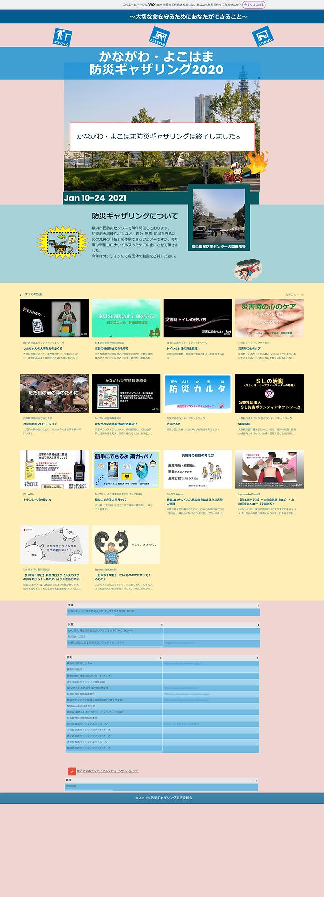 jhaldisaster.wixsite.com_mysite-4.png