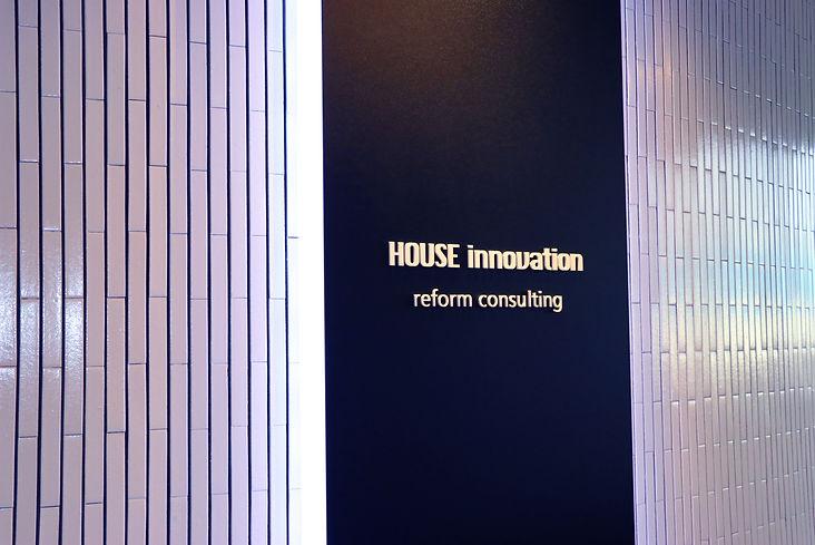 株式会社ハウスイノベーション 求人