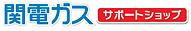 関電ガス ロゴ2.png
