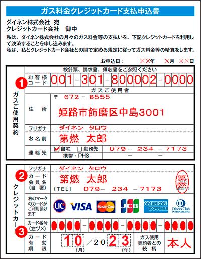 クレジット申込記入例.png